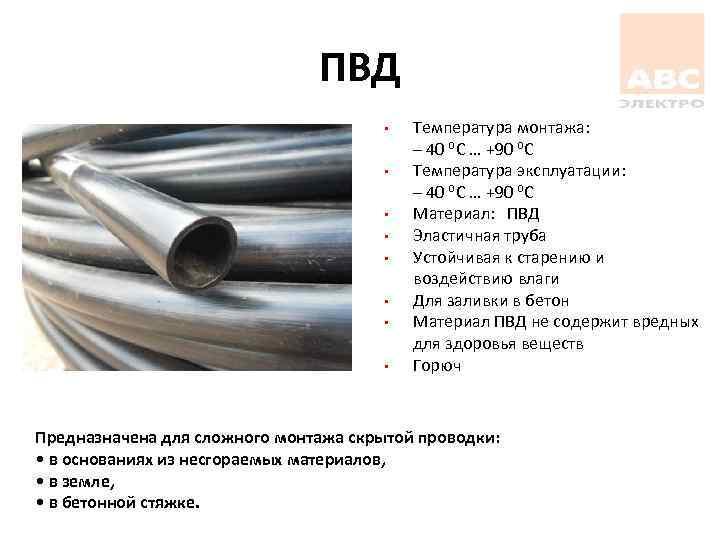 Полиэтиленовые трубы: маркировка, диаметры, характеристики, применение