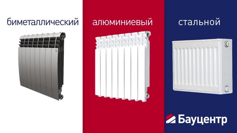 Алюминиевые и биметаллические радиаторы — что лучше для отопления