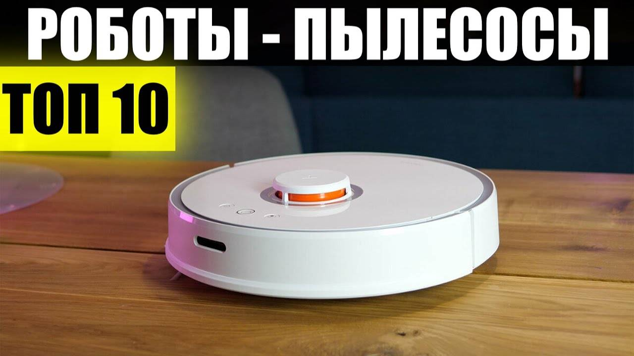 Рейтинг лучших робот-пылесосов с AliExpress