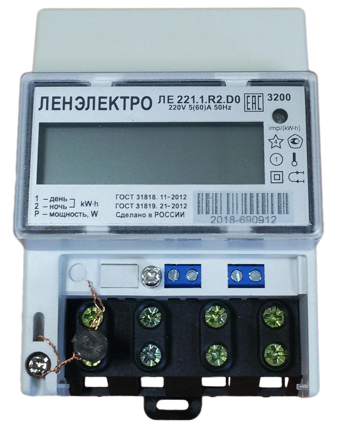 Двухтарифные электросчетчики