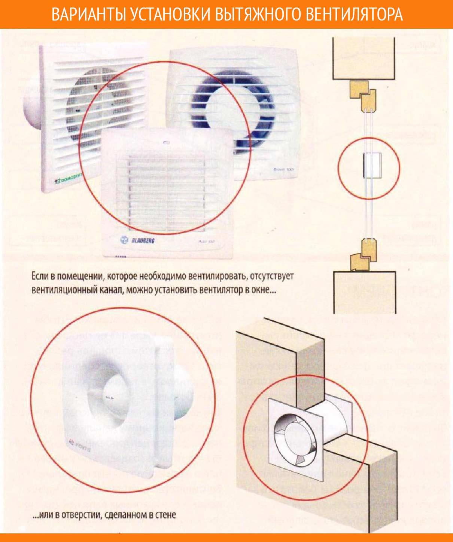 Как подключить вентилятор в ванной к выключателю своими руками
