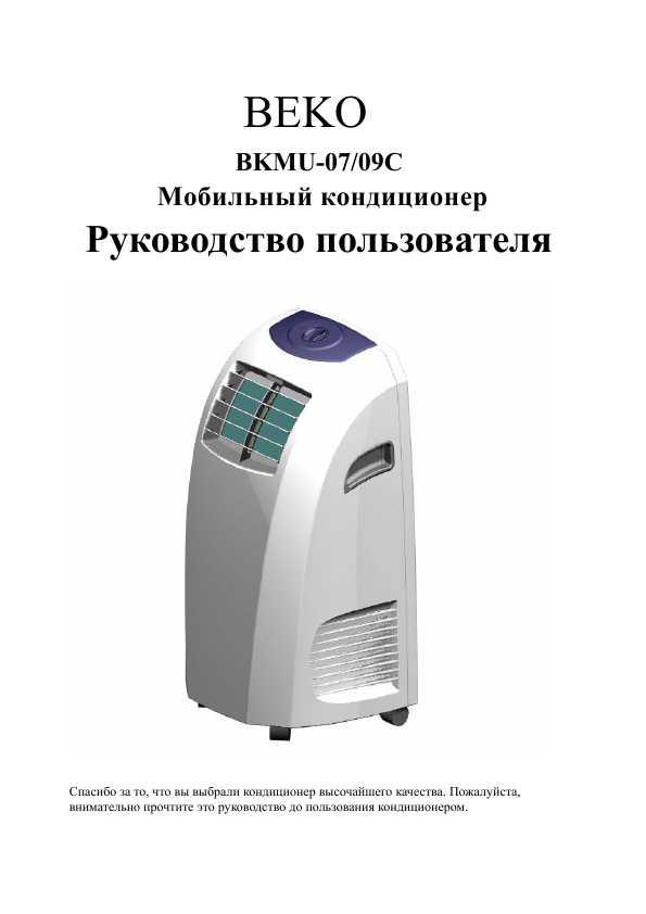 Обзор сплит-систем кондиционеров BEKO: коды ошибок и инструкции к пульту управления
