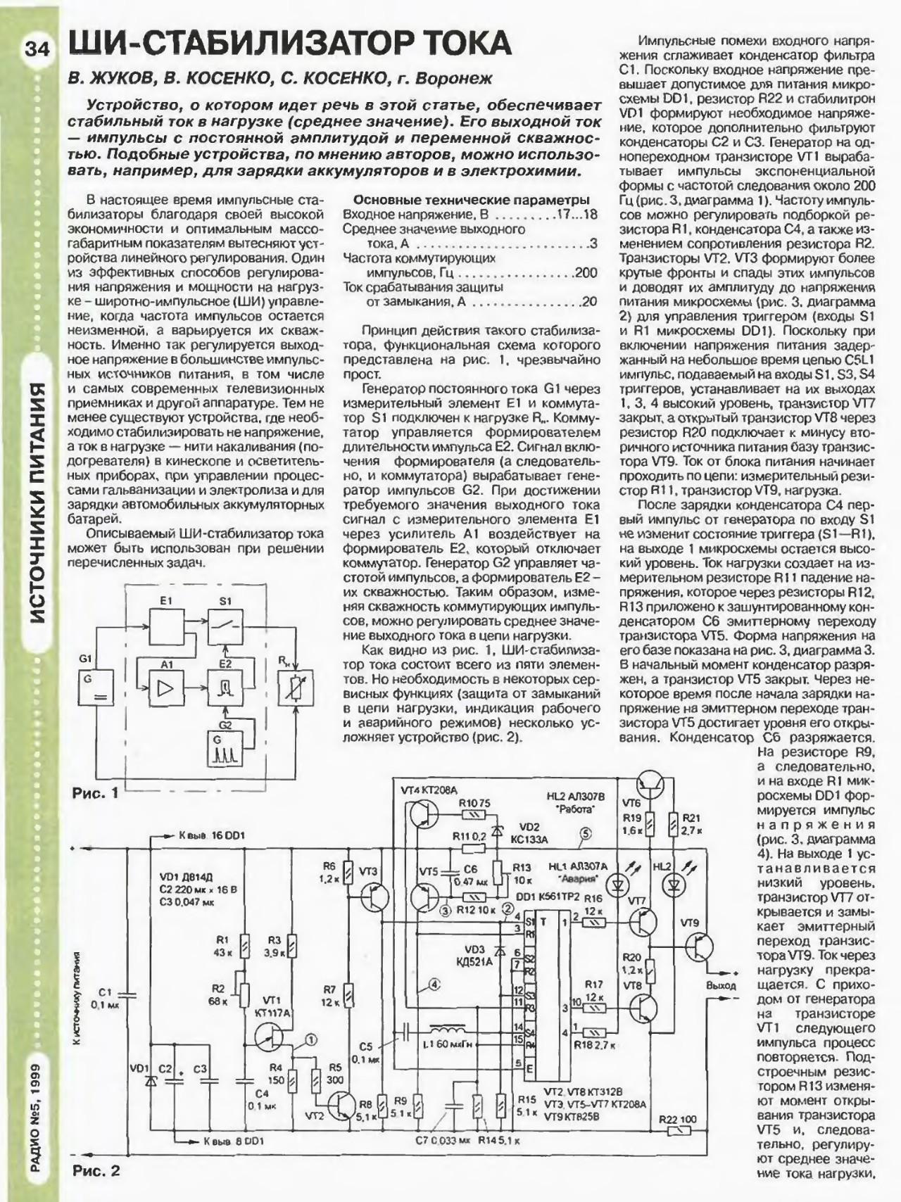 Как сделать стабилизаторы тока для светодиодов своими руками