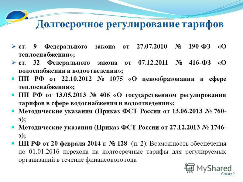 Федеральный закон о водоснабжении и водоотведении в действующей редакции