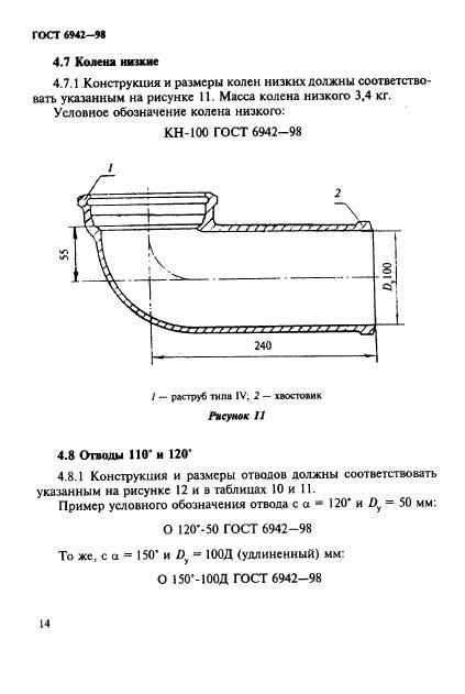 Срок службы чугунных канализационных труб