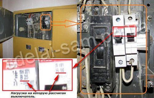 Что делать если выбило автомат и он больше не включается
